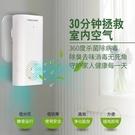 空氣凈化器除二手煙異味家用小型除甲醛衛生間寵物除臭消毒機 【夏日新品】