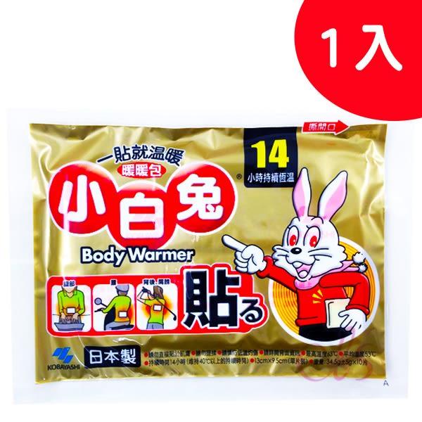 小白兔暖暖包 貼式 14小時 1入☆艾莉莎ELS☆