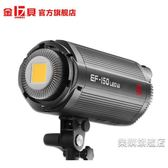 攝影燈EF150LED攝影燈視頻攝像補光燈常亮燈太陽燈人像兒童產品拍攝wy