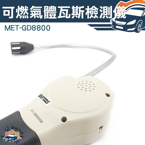 《儀特汽修》可燃氣體偵測器瓦斯 汽油 甲烷 丙烷 丁烷 氨氣 沼氣 工業溶劑 MET-GD8800