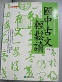 【書寶二手書T8/國中小參考書_MGT】國中古文輕鬆讀_楊凌