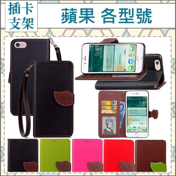 蘋果 iPhone7 Plus iPhone6s  Plus SE  iPhone5S 手機皮套 皮套 手機殼 手機套 插卡 支架 內軟殼 葉子系列 AB
