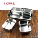 留樣盒不銹鋼日式廚房調味盒佐料收納罐組合套裝方形食品留樣盒帶蓋商用 【快速出貨】