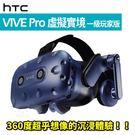 HTC VIVE PRO 一級玩家版 虛...