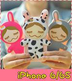 【萌萌噠】iPhone 6 / 6S (4.7吋)  韓國可愛梨花兔娃娃保護殼 全包防摔 矽膠軟殼 手機殼 手機套