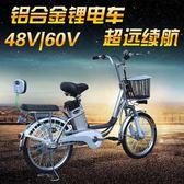 電瓶車 鋰電動車16-20寸鋁合金電動自行車48V60V可拆卸鋰電池電單車電瓶 igo【美物居家館】