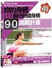 妳的身體就是最好的健身房.90天挑戰計畫(附贈自我挑戰成功日誌)【城邦讀書花園】