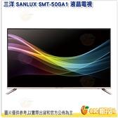 聖誕尾牙 送好禮 含運含基本安裝 台灣三洋 SANLUX SMT-50GA1 LED背光 液晶電視 50吋 公司貨 含視訊盒