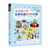 大手牽小手,全家玩遍亞洲5大國:行旅亞洲13城市100景的親子攻略