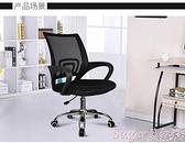 辦公椅電腦椅子家用現代簡約遊戲椅網布旋轉座椅靠背凳子辦公椅  LX 【618 大促】