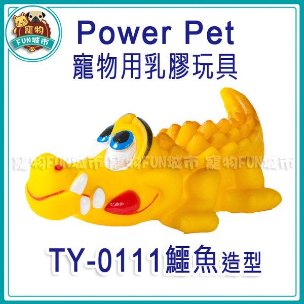 *~寵物FUN城市~*Power Pet寵物用乳膠玩具 TY-0111 鱷魚(狗玩具,寵物玩具)