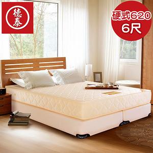 【德泰 歐蒂斯系列 】連結式硬式620 彈簧床墊-雙大6尺