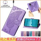 花之蝶 Nokia 7.2 手機皮套 側翻 諾基亞 Nokia7.2 保護殼 錢包款 手機套 支架 保護殼 立體浮雕