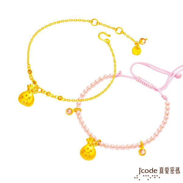 J'code真愛密碼 聚福袋黃金珍珠手鍊+聚福袋黃金手鍊