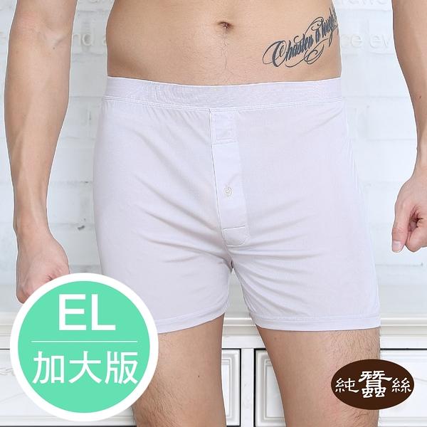 【岱妮蠶絲】純蠶絲42針70G男高腰四角褲(銀灰)-EL加大