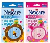 【3M Nexcare 】醫用口罩兒童適用  5枚/包 (藍色.粉色2種可選)