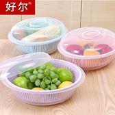 洗菜籃雙層帶蓋塑料蔬菜盆廚房瀝水籃