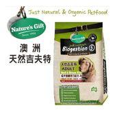 【澳洲吉夫特】成犬強健活力配方-牛肉+糙米-8KG(A101L24)