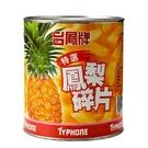 [COSCO代購] CA3225 YTPHONE PINEAPPLE PIECES 臺鳳鳳梨罐頭3公斤