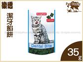 寵物家族-beaphar 樂透潔牙餡餅35g
