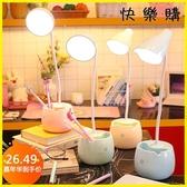 【快樂購】護眼檯燈 台燈護眼書桌學生可充電式學習小夜燈