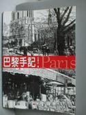 【書寶二手書T5/旅遊_WFV】巴黎手記_王受之