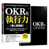 OKRs執行力【華人實踐版】:專為華人企業量身撰寫,套用「表格+步驟+公式」,實踐OKR..