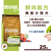 【SofyDOG】Now! 鮮肉無穀天然糧 小型犬配方(25磅) 狗飼料 成犬 寵物飼料