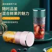 榨汁杯便攜式 USB家用電動無線充電式自動迷你小型水果攪拌榨汁機快速出貨