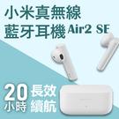 小米Air2 SE真無線藍芽耳機 正品 ...