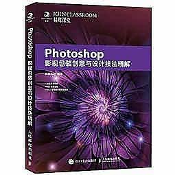 簡體書-十日到貨 R3Y【Photoshop影視包裝創意與設計技法精解】 9787115393739 人民郵電出版社 作