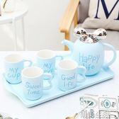 歐式陶瓷創意水具冷水壺茶具耐熱客廳水杯咖啡杯茶杯家用杯子套裝 初語生活館