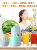 橙汁榨汁機手動壓橙子器簡易迷你炸果汁杯小型家用水果檸檬榨汁器『潮流世家』