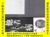 二手書博民逛書店日語推理小說罕見パラレルワールド・ラブストーリー   東野圭吾Y