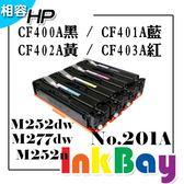 升級高容量HP CF400A黑/CF401A藍/CF402A黃/CF403A紅 / No.201A 相容碳粉匣 四色一組【適用】M252dw/M252n/M277dw