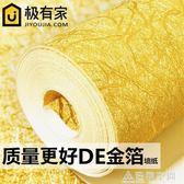 金箔牆紙 金色金黃色銀色ktv酒店客廳拉絲天花板中式房頂吊頂壁紙 NMS造物空間