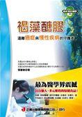(二手書)褐藻醣膠.遠離癌症與慢性疾病的守護者