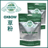 *WANG* OXBOW營養草粉454克-蘋果味-