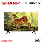 【SHARP夏普】60吋 液晶智能連網液晶電視 4T-C60CK1X 免運費