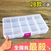 15格 首飾盒 藥盒 儲物盒 盒子 分格  收納 材料盒 展示盒 可拆卸透明收納盒【Z228】米菈生活館