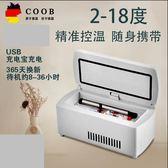 小冰箱充電式德國COOB胰島素冷藏盒便攜小型迷你家用製冷車載隨身小冰箱充電式 免運