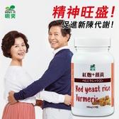 【明奕】紅麴+薑黃(30粒x1瓶)-即期品:2020.12.11-可搭配二型膠原蛋白鯊魚軟骨瑪卡使用