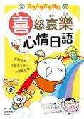 日本人每天必說的喜怒哀樂心情日語﹝附MP3 ﹞