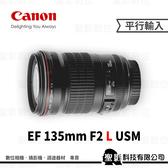 Canon EF 135mm f/2L IS USM 望遠定焦鏡 F2.0 人像鏡頭 3期零利率【平行輸入】WW