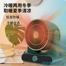 暖風機 暖風機家用小型辦公室靜音節能熱風取暖器臥室宿舍迷你桌面小太陽 快速出貨