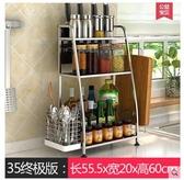 不銹鋼收納架調味刀架壁掛落地廚具用品(35長3層+筷子籠+砧板架(送防護刀板))