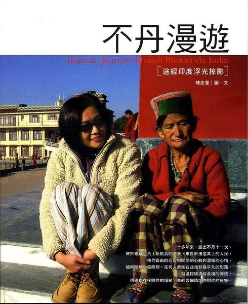(二手書)不丹漫遊《途經印度浮光掠影》