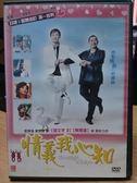 挖寶二手片-I06-037-正版DVD*電影【情義我心知】-黎明*杜汶澤*楊貴媚*葉璇