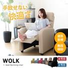 無段式單人位功能休閒椅/躺椅/沃克/6色/H&D東稻家居