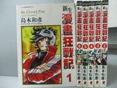 【書寶二手書T7/漫畫書_RCD】新生漫畫狂戰記_1~6集合售_島本和彥